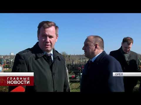 Глава администрации Орла посетил Троицкое и Наугорское кладбища