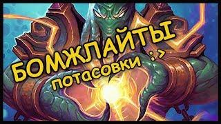 БОМЖЛАЙТЫ С ПОТАСОВКИ КАТАКОМБ :}