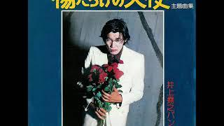 傷だらけの天使/井上堯之バンド(1974年)