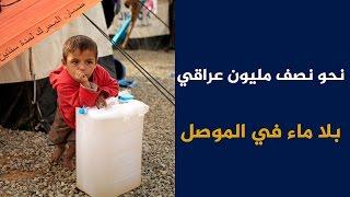 نحو نصف مليون عراقي بلا مياه في الموصل