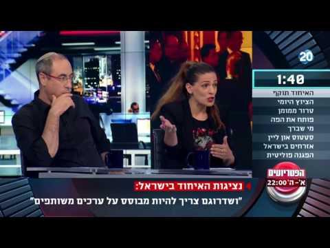 """פטריוטים - האיחוד הודף את ביקורת נתניהו: """"על ישראל לכבד את המשפט הבינלאומי"""""""