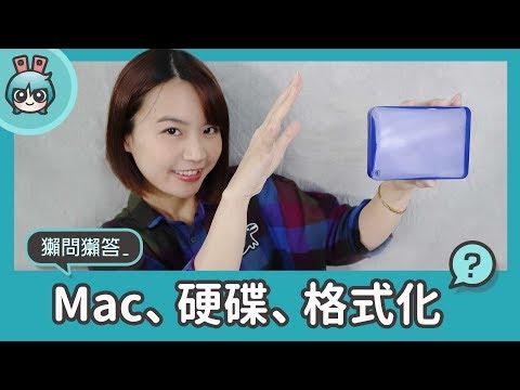 不需要再買Mac專用硬碟!格式化轉檔自己來獺問獺答