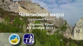 Чемпионат Мира по альпинизму, Крым-2012 thumbnail