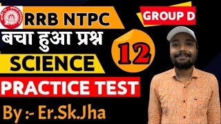 NTPC/GROUP-D SCIENCE TEST  SET-12 ( bcha huaa Questions)