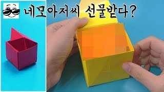 [네모아저씨 선물받다?] 뚜껑있는 선물상자 접는방법(종이접기) (Origami lid box)