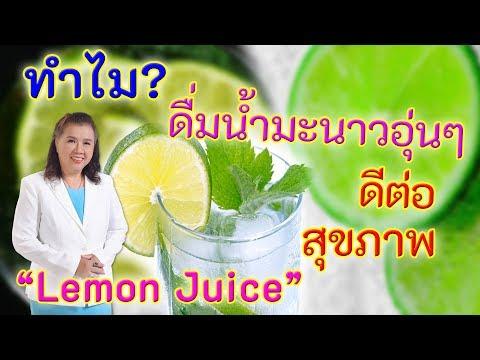 ทำไม? ดื่มน้ำมะนาวอุ่นๆดีต่อสุขภาพ ห้ามพลาด   lemon juice   พี่ปลา Healthy Fish