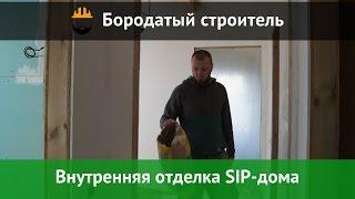 Внутренняя отделка дома - Сдача SIP-дома(В этом эпизоде Бородатый строитель покажет основной принцип проведения внутренних работ в СИП доме. Это..., 2016-01-09T17:31:11.000Z)