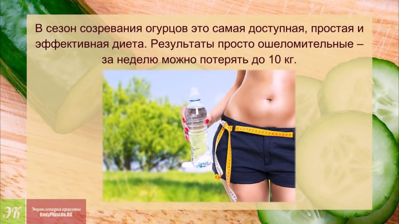 завершение огуречная диета отзывы фото что может