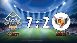 GALAXY 7 - 2 MAFIA (1 raund, 1 match/ 4stars league) 2 part