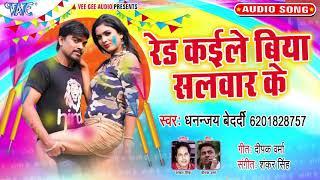 Dhananjay Bedardi 2020 का सबसे जबरजस्त होली गीत 2020 | Red Kaile Biya Salawar Ke | Holi Geet 2020