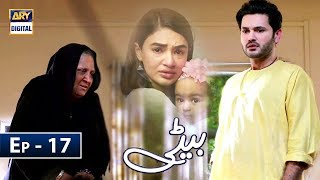 Beti Episode 17 - 5th February 2019 - ARY Digital [Subtitle Eng]