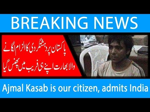 Ajmal Kasab is our citizen, admits India | 20 Nov 2018 | 92NewsHD