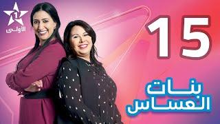 Bnat El Assas - Ep 15 بنات العساس - الحلقة