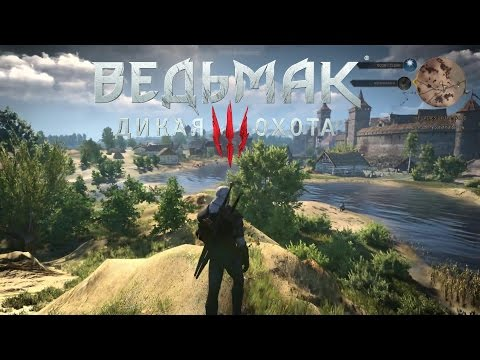 Ведьмак 3: Дикая Охота — демонстрация геймплея на русском языке.