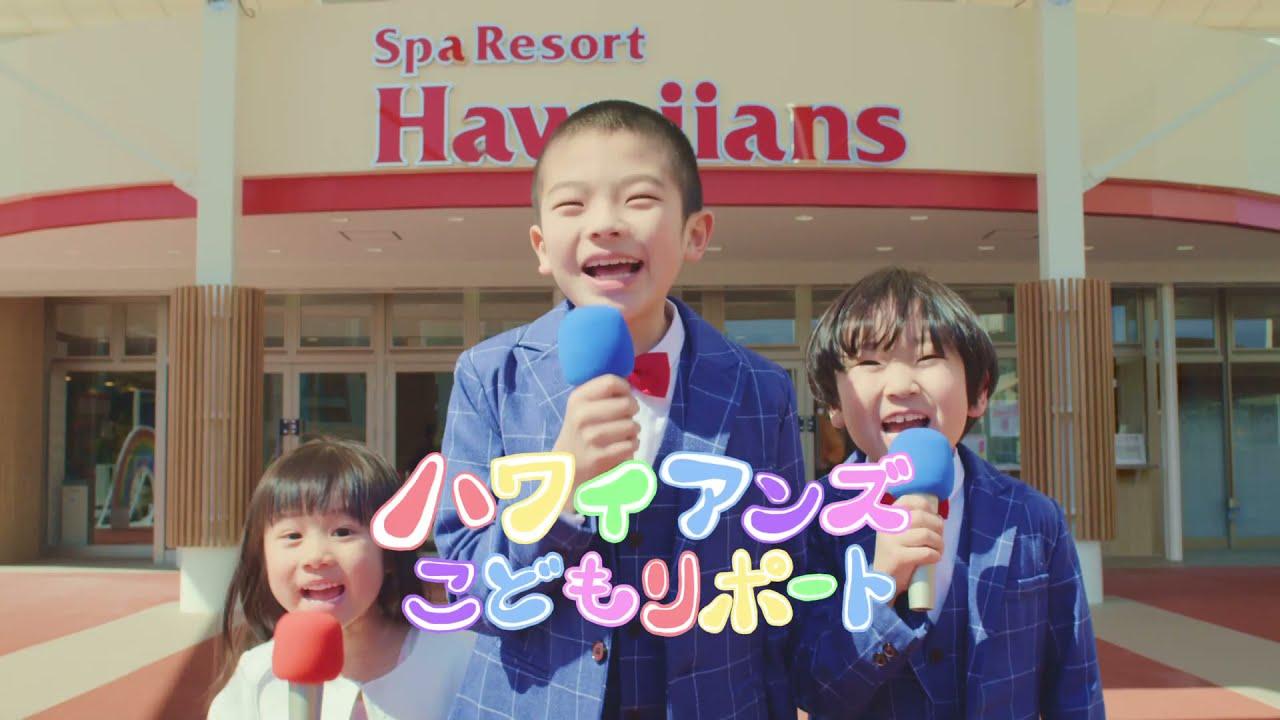 ハワイアンズ スパ リゾート