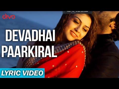Devadhai Paarkiral - Uyire Uyire | Lyric...
