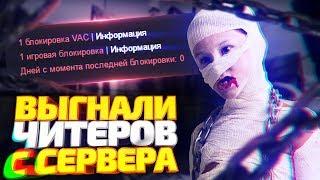 ЗАСТАВИЛИ ЧИТЕРОВ В КСГО ВЫЙТИ ИЗ ИГРЫ! - Античитеры (CS:GO)