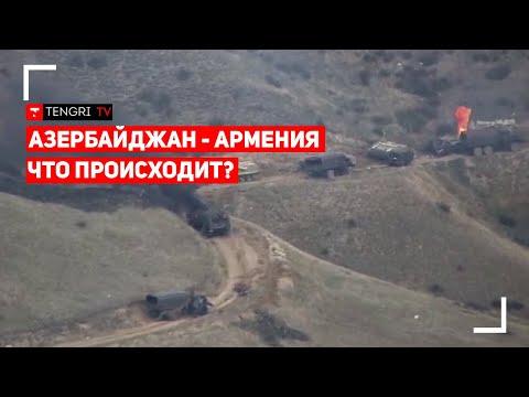 Азербайджан и Aрмения: Как конфликт может сказаться на Казахстане? С чего все началось? Объясняем