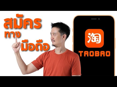 สั่งของจากจีน EP5 - วิธีสมัครสมาชิก TAOBAO ทางมือถือ  ปี 2021