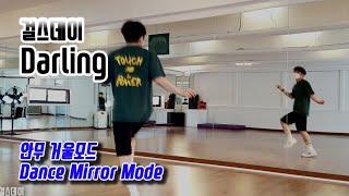 걸스데이(Girl's Day) - Darling(달링) 안무 거울모드 (Dance Mirror Mode)