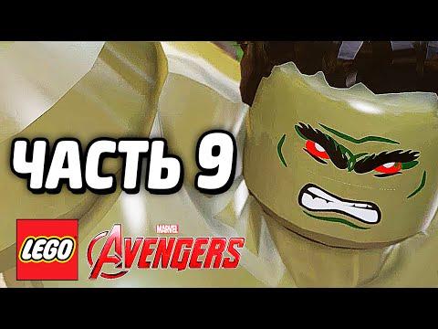 LEGO Marvel Super Heroes Прохождение - Часть 1 - ХАЛК И ЖЕЛЕЗЯКА!