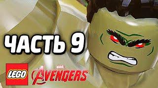 LEGO Marvel's Avengers Прохождение - Часть 9 - ХАЛКБАСТЕР