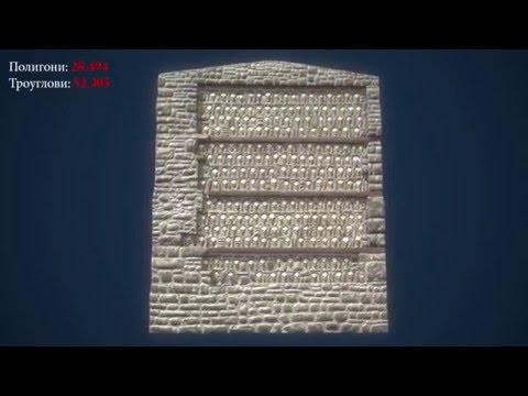 Cele Kula - 3D Rekonstrukcija