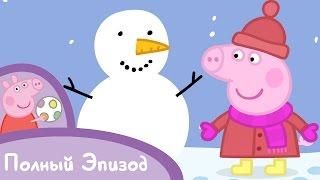 Свинка Пеппа - S01 E26 Снег (Серия целиком)