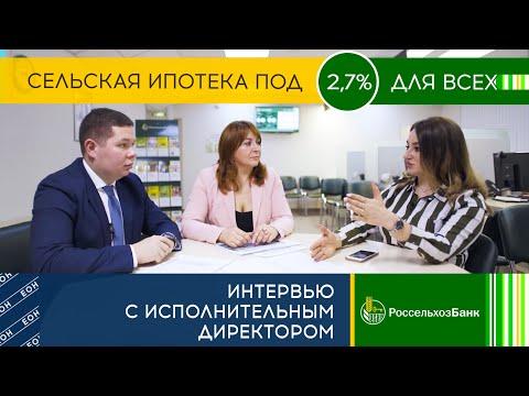 Льготная ипотека со ставкой 2,7%. Все тонкости «Сельской ипотеки» от Россельхозбанк.