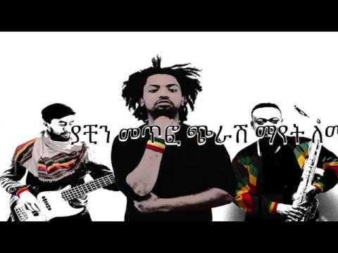 ናቲ ማን Nhatty Man አሁን ተነካው - Ahun Tenekaw -New Ethiopian Music 2016