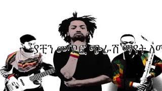 Nhatty Man - Ahun Tenekaw አሁን ተነካው (Amharic With Lyrics)