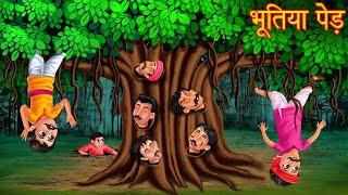 भूतिया पेड़ | Haunted Tree | Chudail Ki Kahaniya | Hindi Stories | Kahaniya in Hindi | Moral Stories