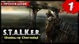 S.T.A.L.K.E.R. Shadow of Chernobyl прохождение часть 1
