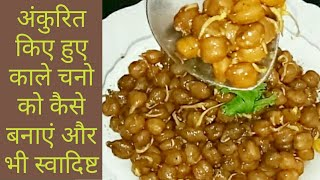 Sprouted(अंकुरित)Masala Chana Recipe in Hindi स्वादिष्ट सॉफ्ट मसालेदार चने