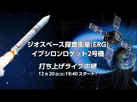 ジオスペース探査衛星(ERG)/イプシロンロケット2号機 打ち上げ  [ ERG/Epsilon-2 Launch Live Broadcast ]