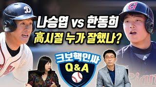 신정락-윤성빈 근황 / 롯데 징 응원 논란 / 나승엽 3~5년 뒤 국내복귀 땐? [Q&A②]