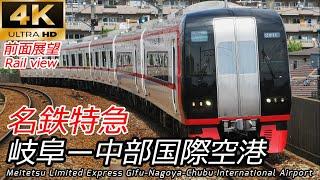 【4K60fps前面展望】名鉄特急 名鉄岐阜→中部国際空港 全区間