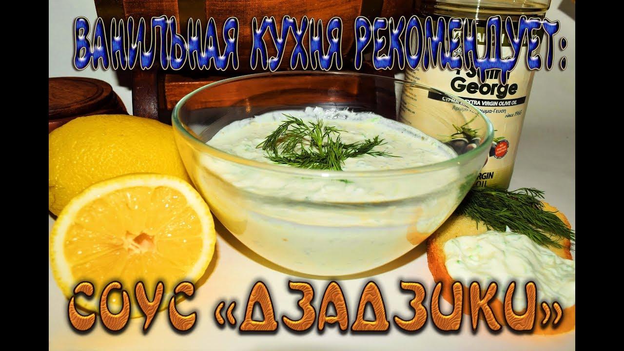 Дзадзики - соус-закуска греческой кухни - Tzatziki is a popular Greek sauce