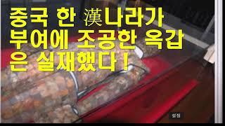 중국 한나라가 부여에 바친 조공품 부여옥갑이 실재한다