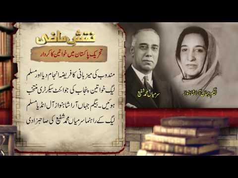 Naqsh e Mazi | Women's role in the Pakistan Movement - 31 July 2017 - 92NewsHDPlus