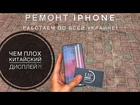"Ремонт IPhone X замена дисплея , экрана, разборка  СЦ ""UPservice"" г.Киев"