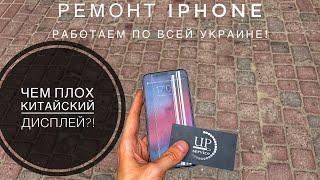 Ремонт iPhone X заміна дисплея , екрану, розбирання СЦ ''UPservice'' Київ р.