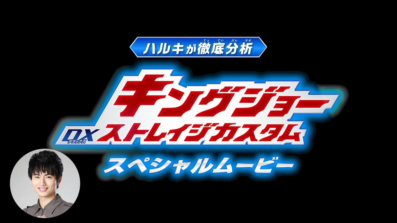 【ウルトラマンZ】DXキングジョー ストレイジカスタム スペシャルムービー(音声:主人公・ハルキ)