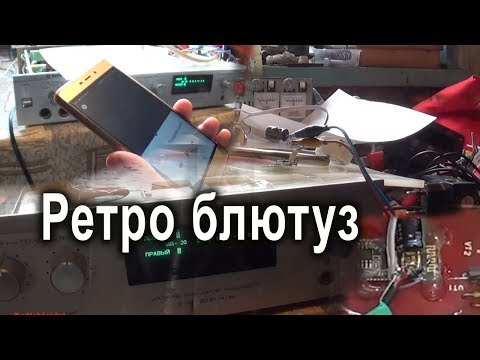 Установка Bluetooth модуля в усилитель Радиотехника У101