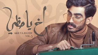 Akh Ya Hathy - Hassan AlAttar (Vol.5) | 2019  اخ يا حظي - حسن العطار