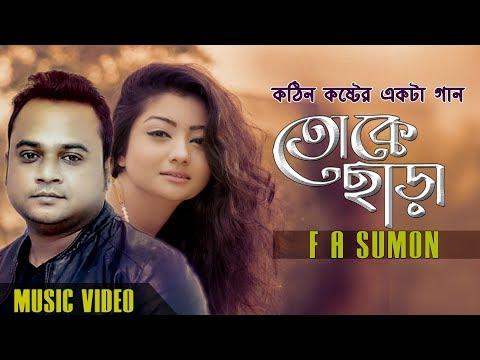 Toke Chara (তোকে ছাড়া)। By F A Sumon | Bangla New Music Video 2019 | Sad Story Song