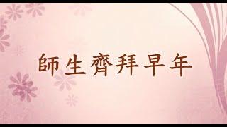 Publication Date: 2019-02-02 | Video Title: ♦迎春接豬・新春問候♦ 圓玄一中師生同大家拜年!