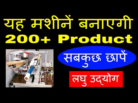 सभी प्रकार के लघु उद्योग   All type mini manufacturing business idea   small scale machinery plant