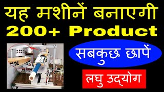 सभी प्रकार के लघु उद्योग | All type mini manufacturing business idea | small scale machinery plant