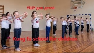 Кунг фу ушу для детей Минск Беларусь kung fu wushu for children  Wudeschool